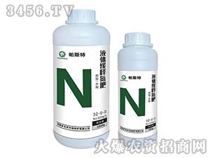 液体缓释氮肥32-0-0-帕斯特-多农多