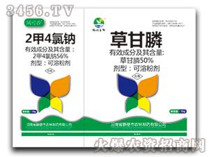 56%2甲4氯钠+50%草甘膦-阔可沙-农林制药