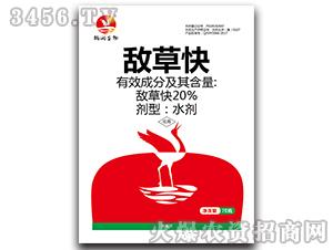 20%敌草快水剂-农林制药