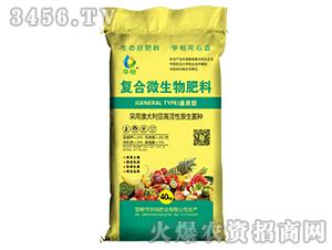 复合微生物肥料(通用型)-华裕