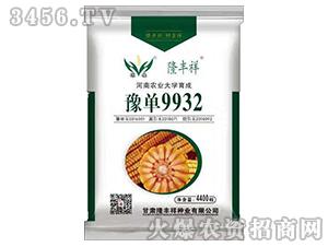 豫单9932-玉米种子-隆丰祥