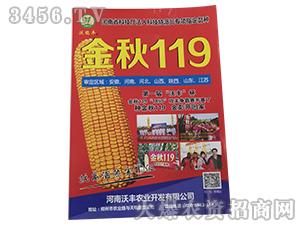 金秋119-玉米种子-沃丰农业