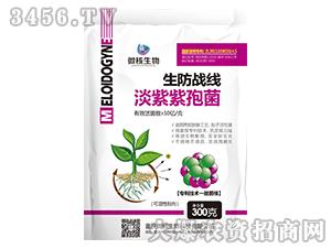 300g淡紫紫孢菌-生防战线-微核生物