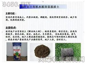 秸秆无土有机肥-禾丰农业