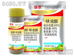 60%吡蚜・呋虫胺可湿性粉剂-垠农-海日生物