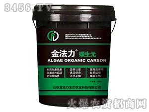 碳生元-金法力