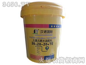 10kg大量元素水溶肥料20-20-20+TE-汉诺国际