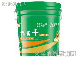 含氨基酸水溶肥-养富丰-泉嘉福