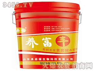 有机生化黄腐酸水溶肥-养富丰-泉嘉福