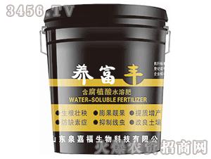 含腐植酸水溶肥-养富丰-泉嘉福