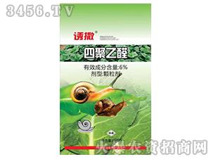 6%四聚乙醛颗粒剂-诱撒-兴利达农业