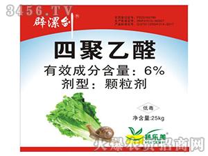 6%四聚乙醛颗粒剂-辟漯剑-兴利达农业