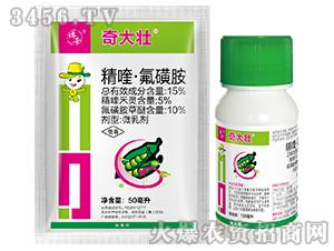 15%精喹·氟磺胺微乳剂-奇大壮-传奇