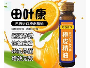 橙皮精油-田叶康-茂生捷