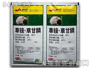 36%草铵・草甘膦水剂