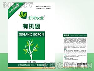 有机硼-舒禾农业