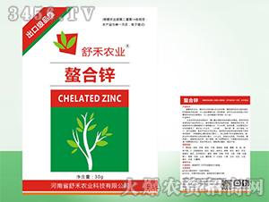 螯合锌-舒禾农业