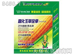 玉米田除草剂-萱化玉草全拿-萱化威远
