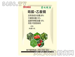 20%吗胍·乙酸铜可湿性粉剂-萱化锐治-萱化威远