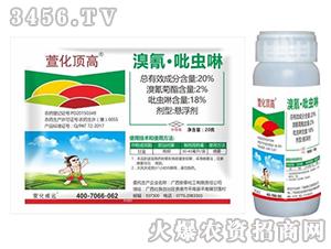 20%溴氰·吡虫啉悬浮剂-萱化顶高-萱化威远