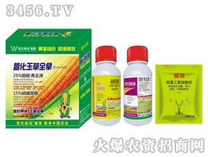 玉米田专用除草剂-玉草全拿-萱化威远