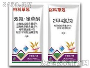 6%双氟·唑草酮+56%2甲4氯钠-裕科草剋-裕科化工