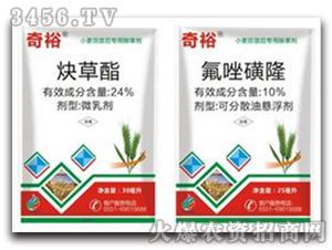 24%炔草酯+10%氟唑磺-奇裕-裕科化工
