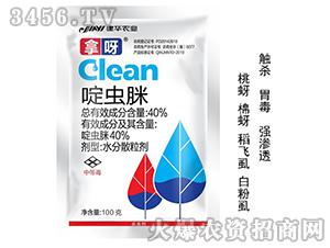 40%啶虫脒水分散粒剂-拿呀-建华农药