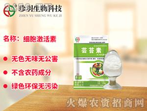芸苔素内酯-珍羽生物科