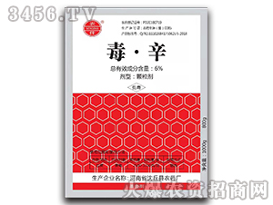 6%毒・辛颗粒剂(1000g)-农伴-沈丘农药