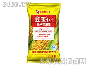 玉米专用肥26-9-9-登玉1+1-登海高科