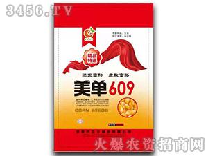 美单609-玉米(杂交)种子-中科正高