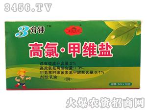 5ml针剂杀虫剂2%高氯·甲维盐乳油-3分钟-新农威