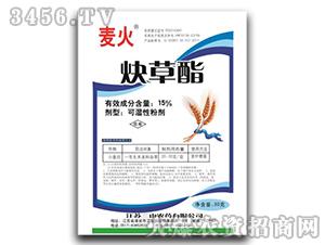 15%炔草酯-麦火-三山农药