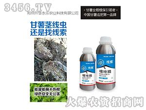 20%噻唑膦水乳剂-线索-升华永乐
