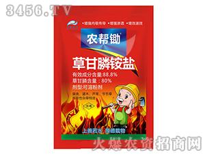 88%草甘膦铵盐-农帮锄-上善化工