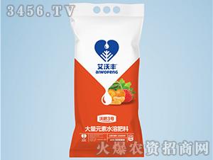 高钾型大量元素水溶肥料14-8-35+TE-沃肥3号-艾沃丰