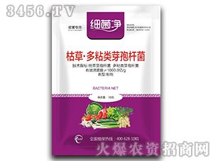 枯草・多粘类芽孢杆菌-细菌净-中农作物