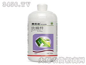 30%炔螨特水乳剂-奥伦达-中天恒信