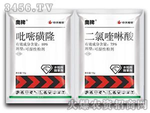 吡嘧磺隆+二氯喹啉酸-奥稗-中天恒信
