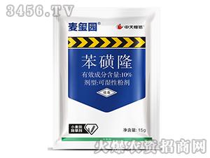 10%苯磺隆可湿性粉剂-麦玺园-中天恒信