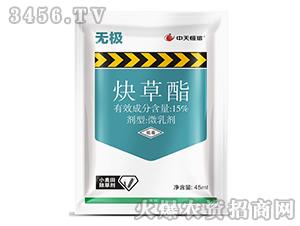 15%炔草酯微乳剂-无极-中天恒信