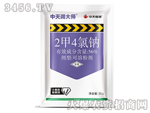 56%2甲4氯钠可溶粉剂-中天阔大师-中天恒信