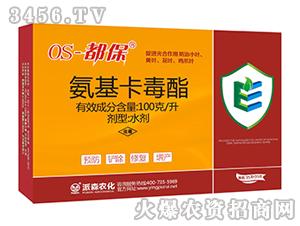 氨基卡毒酯水剂-OS-都保-派森农化
