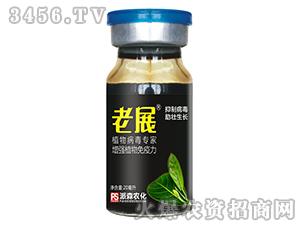 20ml植物病毒专家-老展-派森农化