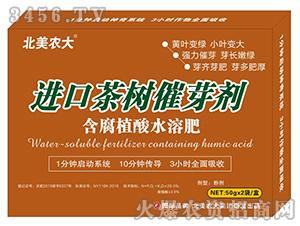 进口茶树催芽剂-北美农大