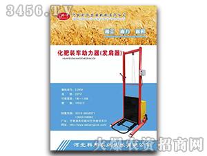 化肥装车助力器(发肩器)-科邦农业机械