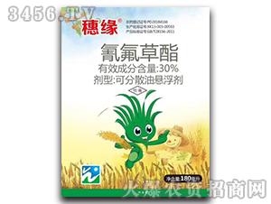 30%氰氟草酯可分散油悬浮剂-穗缘-韦恩生物
