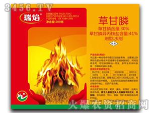 30%草甘膦水剂-瑞焰-韦恩生物