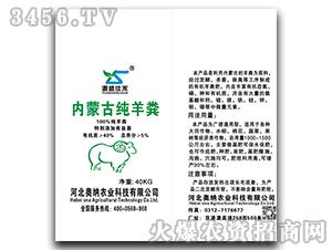 内蒙古纯羊粪-源盛佳禾-奥纳